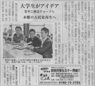 丹波新聞 古民家記事