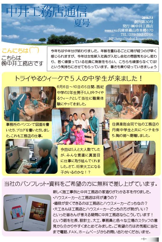 newsletter30-1
